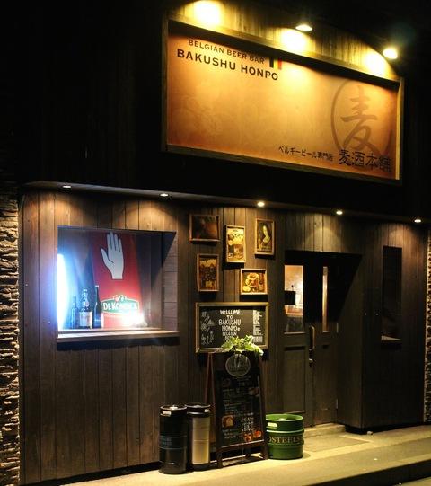 bakushuhonpo麦酒本舗