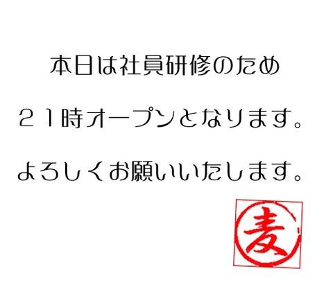 本日は社員研修のため21時オープンとなります。