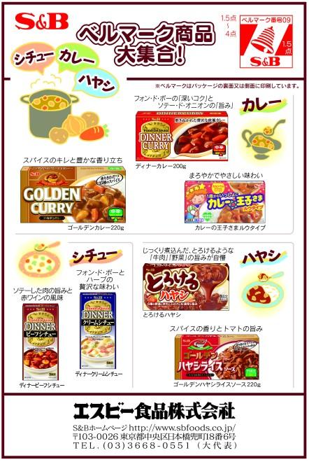 ベルマーク商品一覧 ◆ベルマーク商品の画像(身近な商品など一部) 画像クリックで大きく表示します