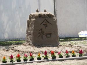 令和 砂の祭典