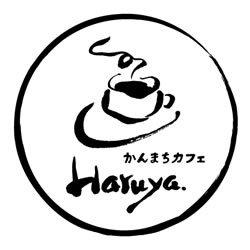 かんまちカフェHaruya