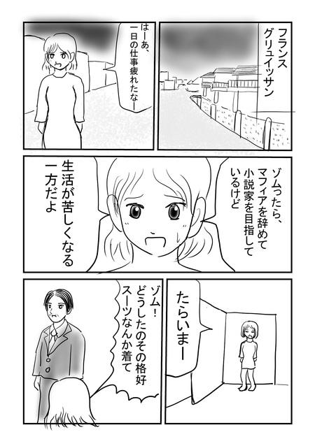 ゾム 化け物 小説