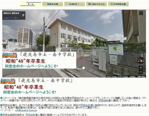 """鹿児島市立・南中学校 昭和""""48""""年卒業会 nan48"""