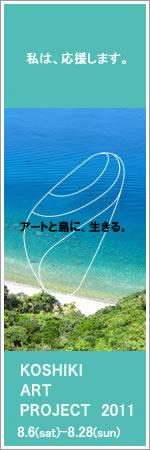 [私はKOSHIKI ART PROJECTを応援します。]