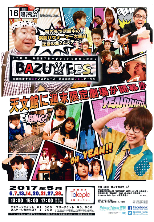bazu-fes1