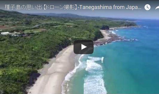 種子島の思い出 【ドローン撮影】-Tanegashima from Japan