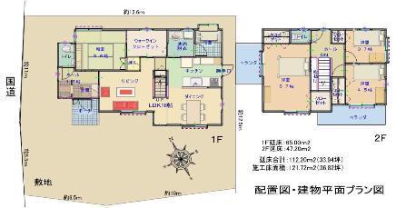 南さつま市加世田武田【新築プラン】4LDK太陽発電2,439万円