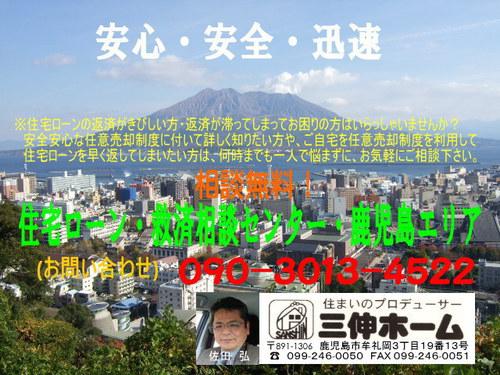 三伸ホームの不動産物件査定センター・鹿児島エリア・相談無料!・安心・安全・迅速・無料