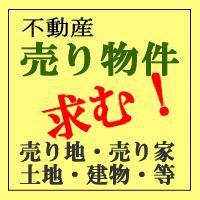 物件売却のご相談・情報提供・無料価格査定受け付中!