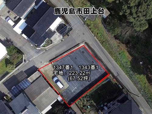 鹿児島市田上台1丁目【売地】整形宅地約67坪750万円