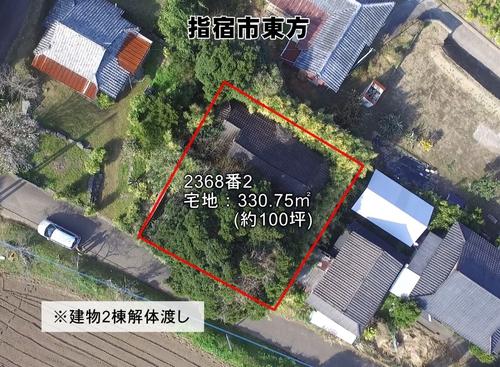 指宿市東方【売地】建物解体渡し平坦整形宅地約100坪350万円